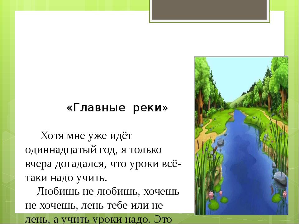 «Главные реки» Хотя мне уже идёт одиннадцатый год, я только вчера догадался,...