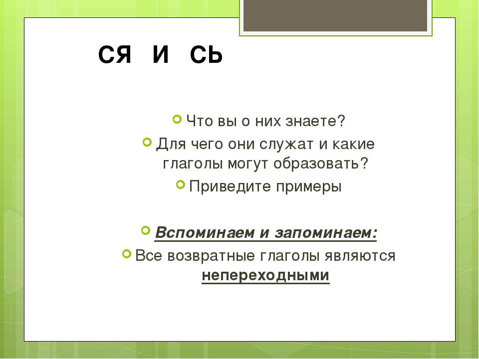 СЯ И СЬ Что вы о них знаете? Для чего они служат и какие глаголы могут образ...