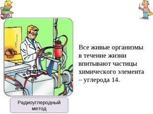 Все живые организмы в течение жизни впитывают частицы химического элемента –