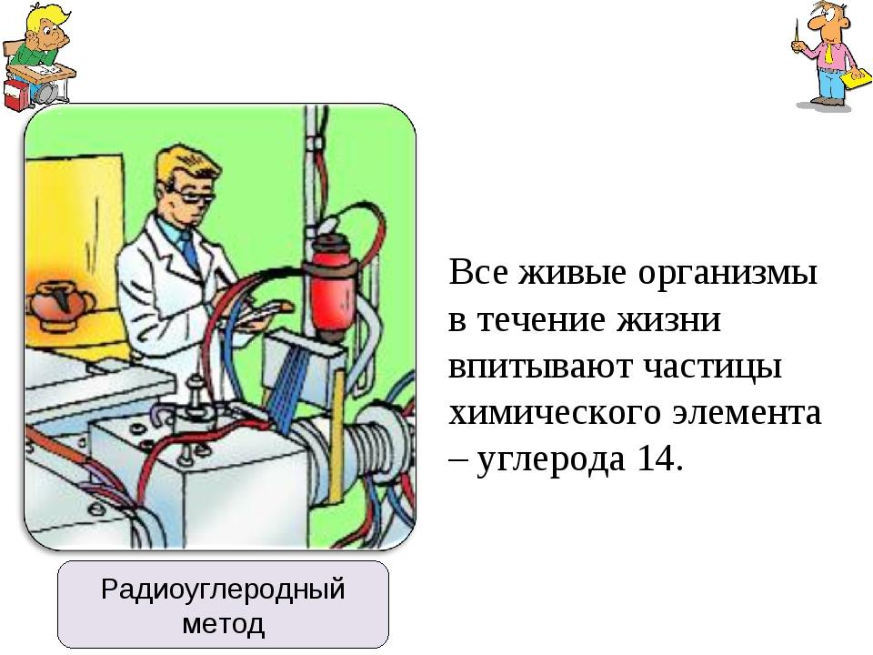 Все живые организмы в течение жизни впитывают частицы химического элемента –...