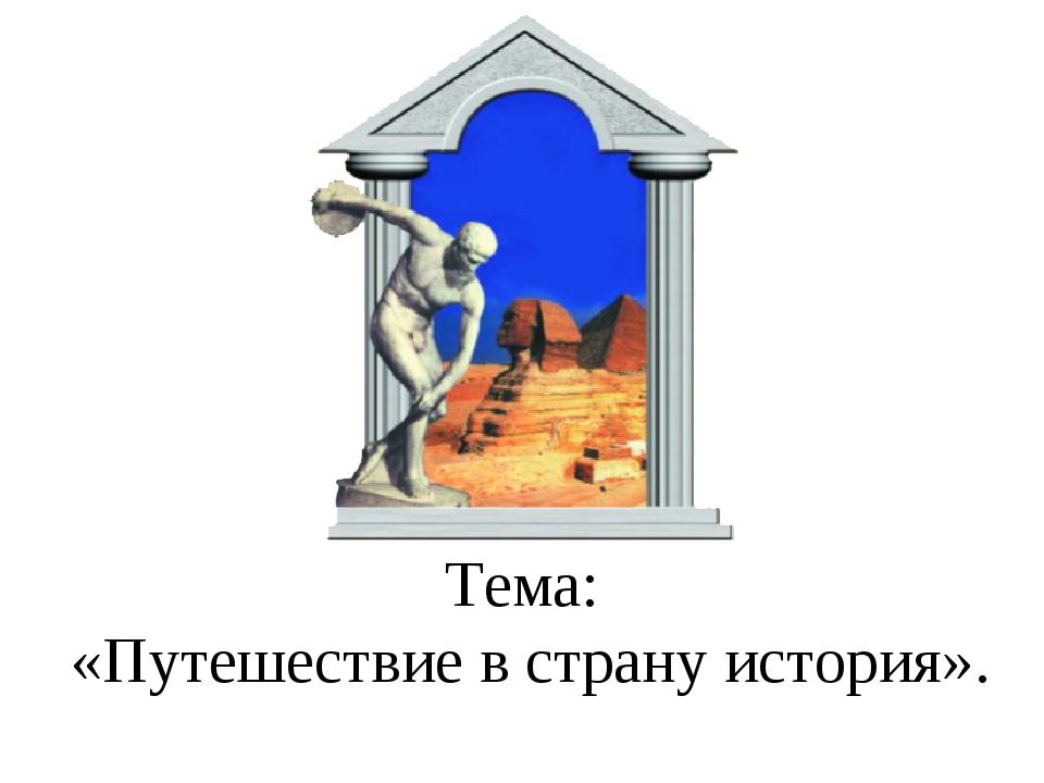 Тема: «Путешествие в страну история».