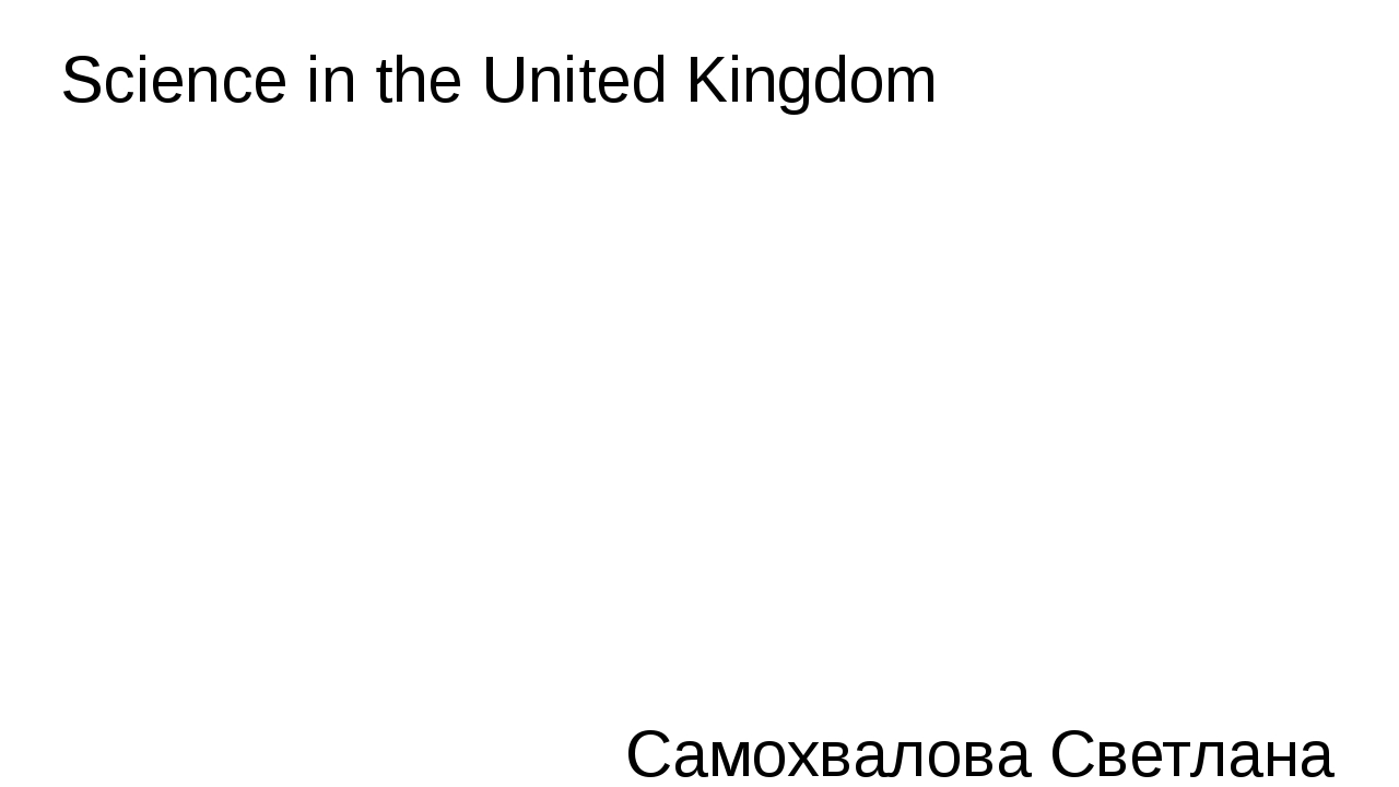 Science in the United Kingdom Самохвалова Светлана