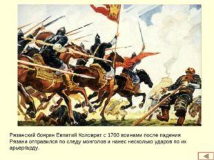 Рязанский боярин Евпатий Коловрат с 1700 воинами после падения Рязани отправи