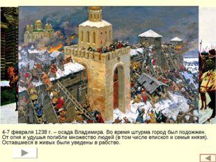 4-7 февраля 1238 г. – осада Владимира. Во время штурма город был подожжен. От