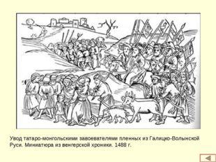Увод татаро-монгольскими завоевателями пленных из Галицко-Волынской Руси. Мин