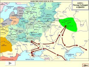 1223 г. Поход Субудая и Джебэ Далее