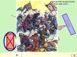 Битва на реке Калке. 31 мая 1223 г.