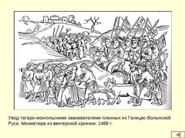 Увод татаро-монгольскими завоевателями пленных из Галицко-Волынской Руси. Мин...