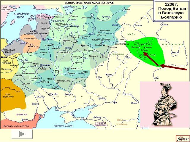 1236 г. Поход Батыя в Волжскую Болгарию Далее