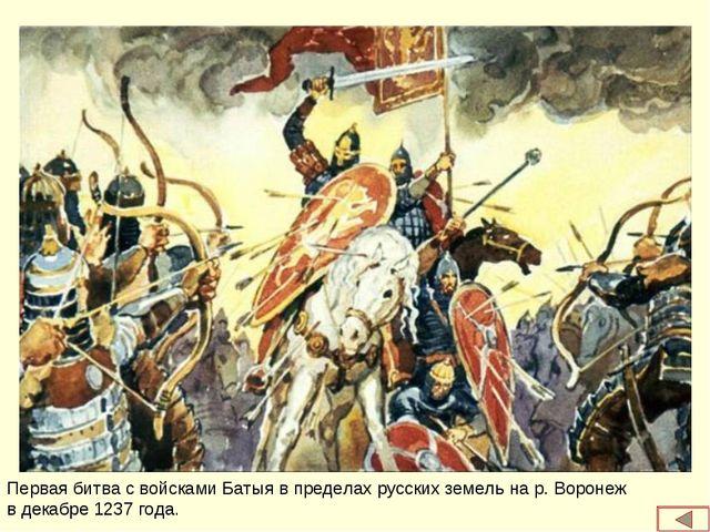 Первая битва с войсками Батыя в пределах русских земель на р. Воронеж в декаб...