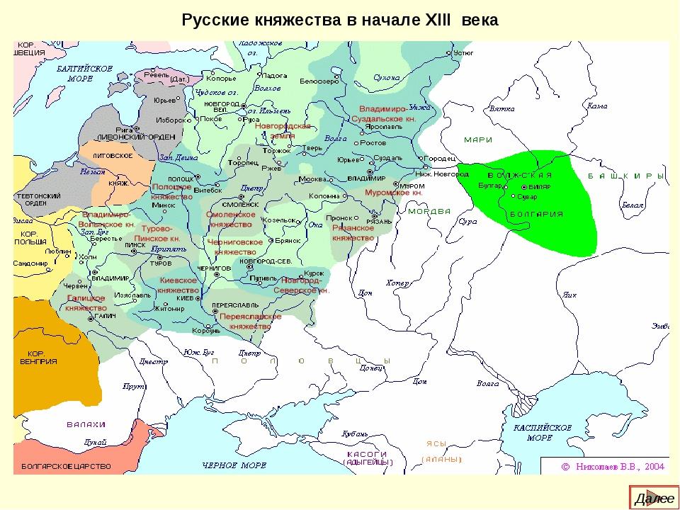 Русские княжества в начале XIII века Далее