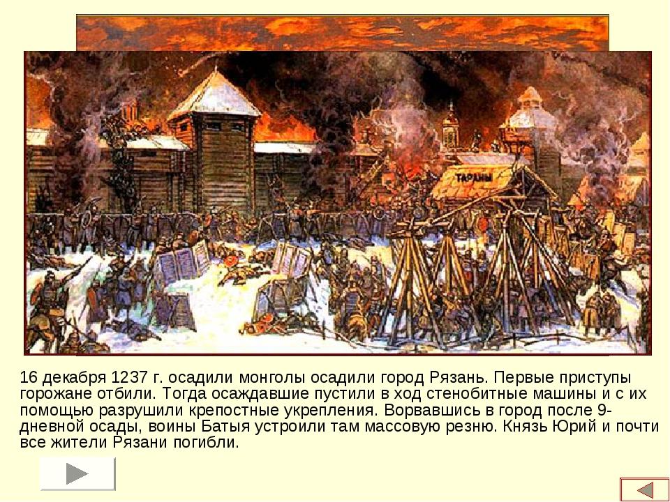 16 декабря 1237 г. осадили монголы осадили город Рязань. Первые приступы горо...