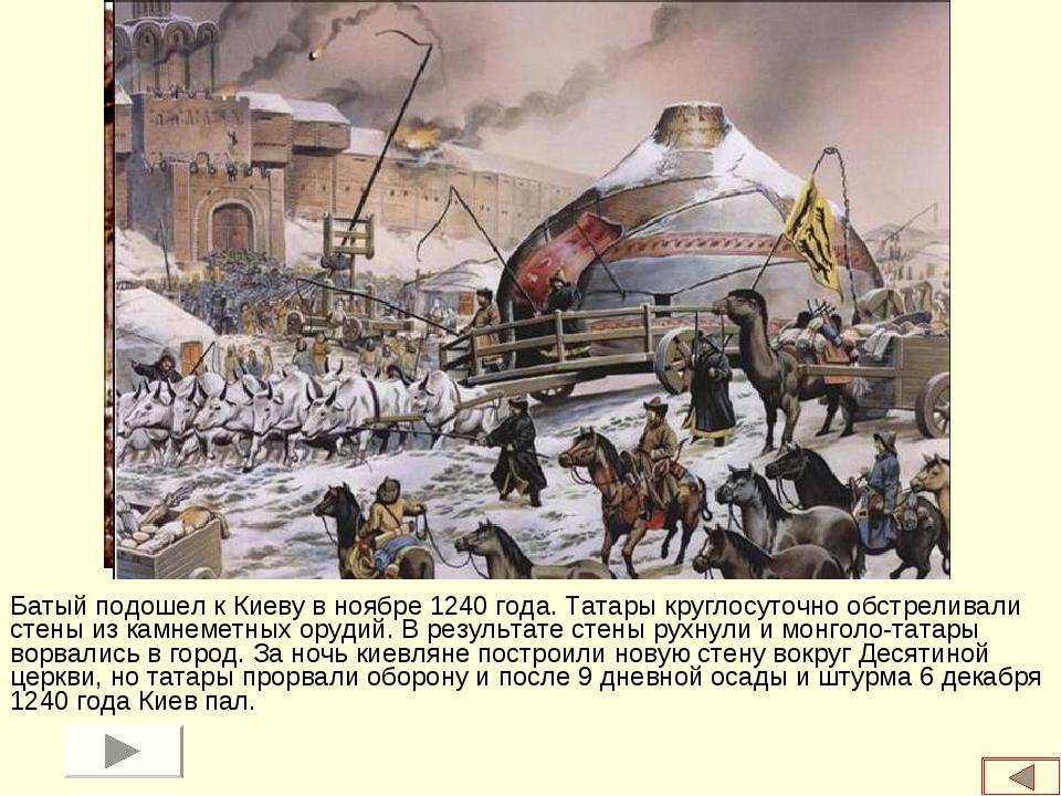Батый подошел к Киеву в ноябре 1240 года. Татары круглосуточно обстреливали с...