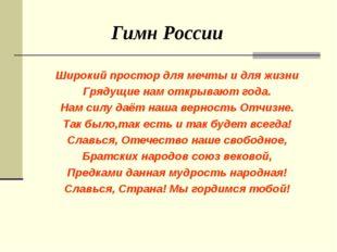 Гимн России Широкий простор для мечты и для жизни Грядущие нам открывают год