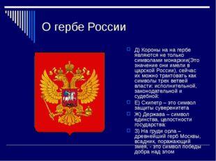 О гербе России Д) Короны на на гербе являются не только символами монархии(Эт
