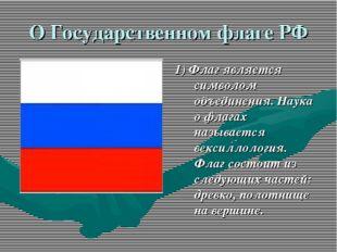 О Государственном флаге РФ 1) Флаг является символом объединения. Наука о фла