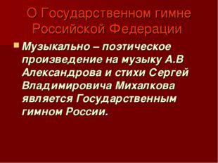 О Государственном гимне Российской Федерации Музыкально – поэтическое произве