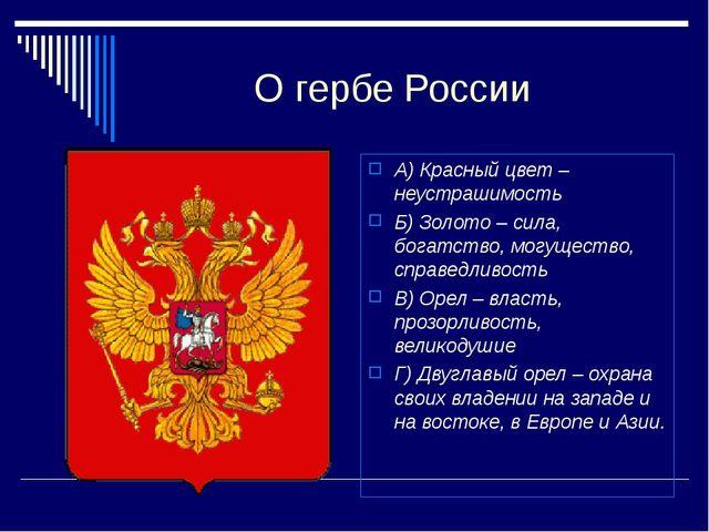 О гербе России А) Красный цвет – неустрашимость Б) Золото – сила, богатство,...