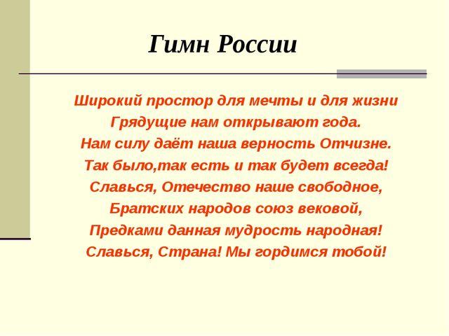 Гимн России Широкий простор для мечты и для жизни Грядущие нам открывают год...