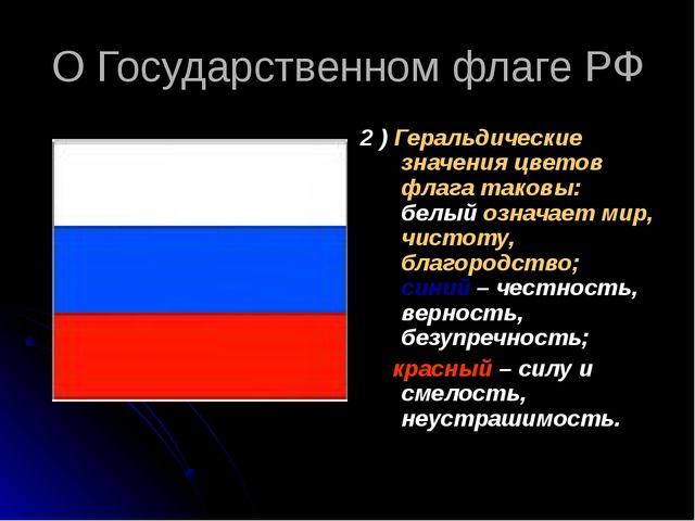 О Государственном флаге РФ 2 ) Геральдические значения цветов флага таковы: б...
