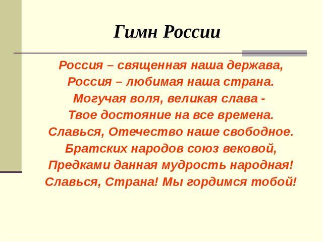 Гимн России Россия – священная наша держава, Россия – любимая наша страна. Мо...