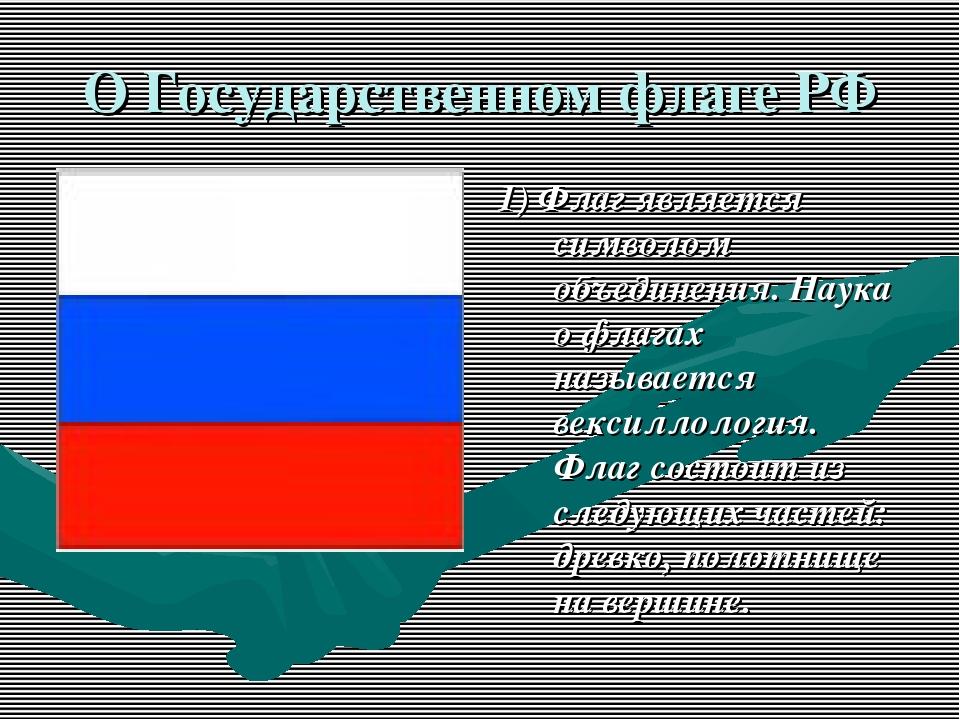 О Государственном флаге РФ 1) Флаг является символом объединения. Наука о фла...