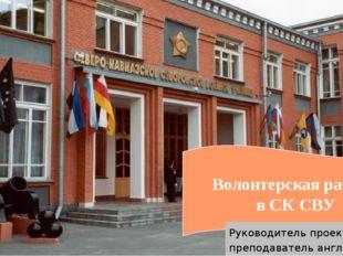 Проект суворовцев 9а класса Волонтерская работа в СК СВУ Руководитель проекта