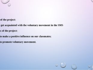 Aim of the project: To get acquainted with the voluntary movement in the SMS
