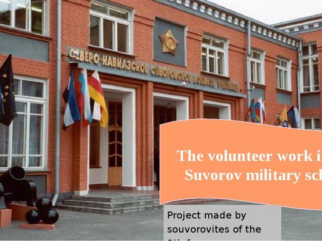 Проект суворовцев 9а класса The volunteer work in the Suvorov military school...