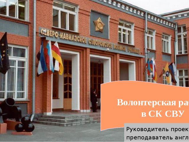 Проект суворовцев 9а класса Волонтерская работа в СК СВУ Руководитель проекта...