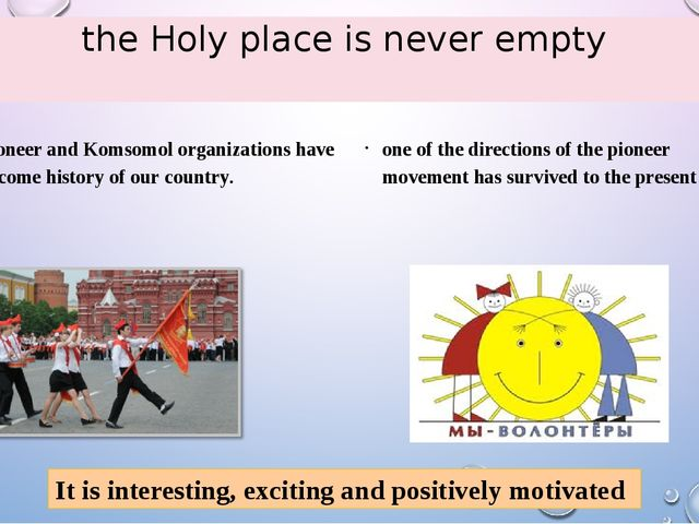 the Holy place is never empty Pioneer and Komsomol organizations have become...