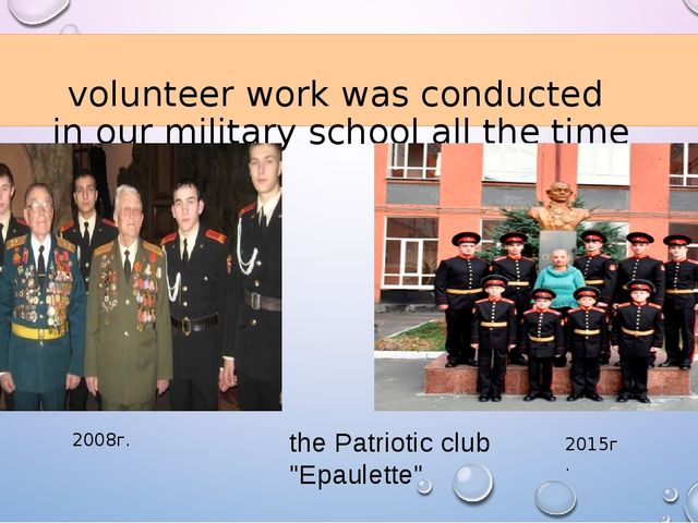 volunteer work was conducted in our military school all the time 2008г. 2015...