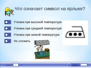 2 Задание Что означает символ на ярлыке? Утюжка при высокой температуре Утюжк