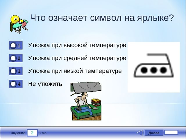 2 Задание Что означает символ на ярлыке? Утюжка при высокой температуре Утюжк...