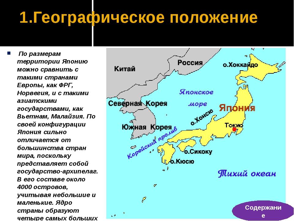 Население По численности населения Япония занимает 10 место в мире. Япония ст...