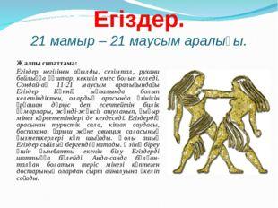 Егіздер. 21 мамыр – 21 маусым аралығы. Жалпы сипаттама: Егіздер негізінен ақ
