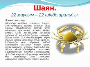 Шаян. 22 маусым – 22 шілде аралығы. Жалпы сипаттама: Шаяндар негізінен сезімт