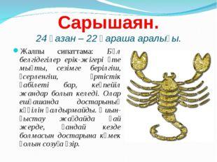 Сарышаян. 24 қазан – 22 қараша аралығы. Жалпы сипаттама: Бұл белгідегілер ері