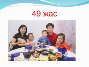 49 жас