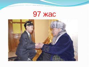 97 жас