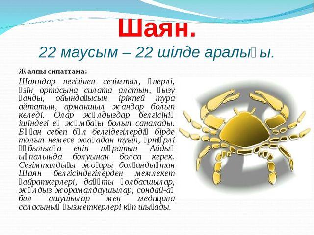 Шаян. 22 маусым – 22 шілде аралығы. Жалпы сипаттама: Шаяндар негізінен сезімт...