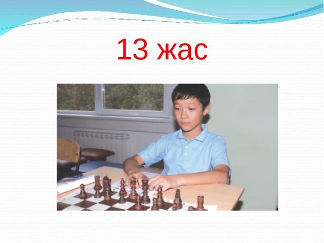 13 жас