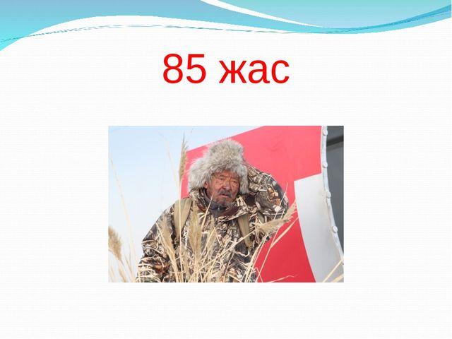 85 жас
