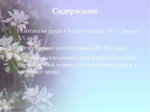 Содержание Психология труда в России в конце ХIХ - начале ХХ вв. Отечественн