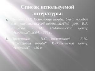 Список используемой литературы: Носкова О.Г. Психология труда: Учеб. пособие