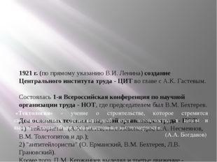 1921 г. (по прямому указанию В.И. Ленина)создание Центрального института тру