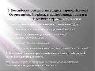 3. Российская психология труда в период Великой Отечественной войны, в послев