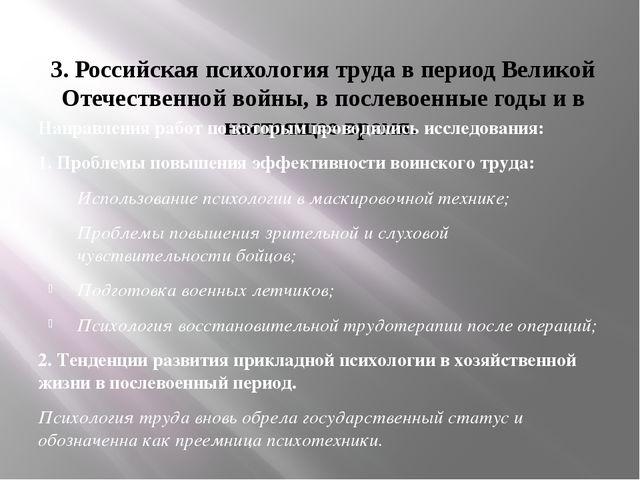 3. Российская психология труда в период Великой Отечественной войны, в послев...