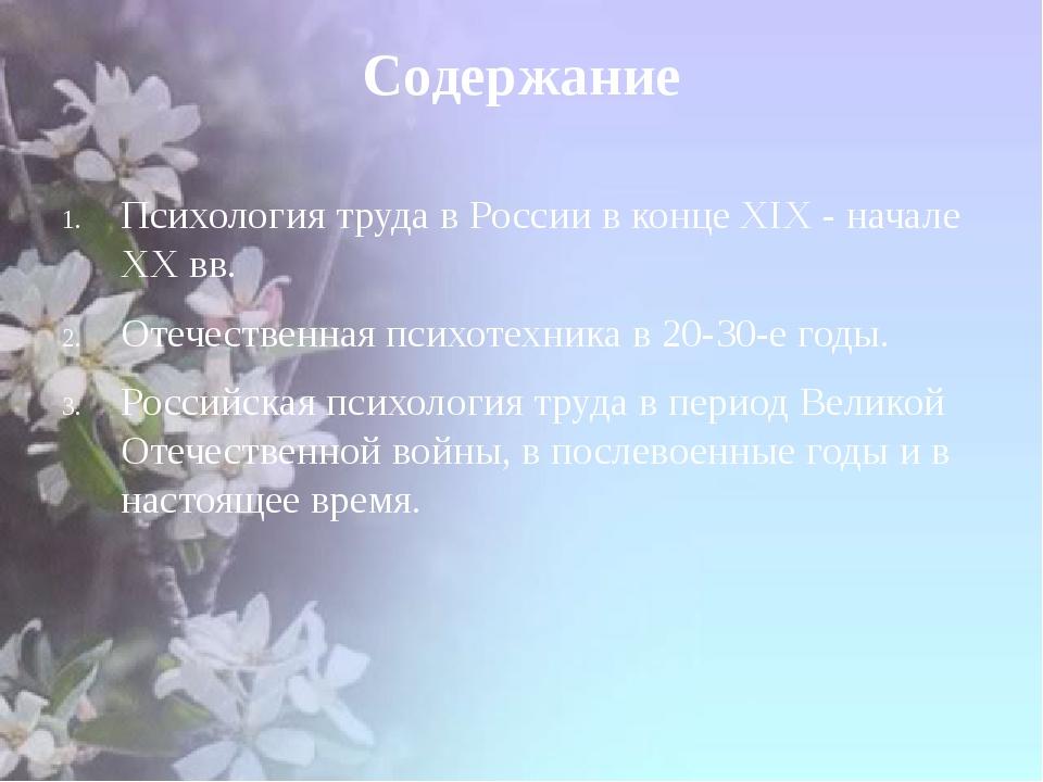 Содержание Психология труда в России в конце ХIХ - начале ХХ вв. Отечественн...