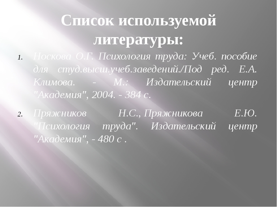Список используемой литературы: Носкова О.Г. Психология труда: Учеб. пособие...